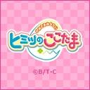 人気の「アニメ」動画 564,932本 -かみさまみならい ヒミツのここたま