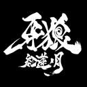 人気の「桂正和」動画 134本 -牙狼 -紅蓮ノ月-