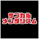 眉村神也×メンタリストDaiGo 「メンタリスト養成塾」