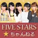 FIVE STARSチャンネル