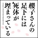 人気の「鉄雄」動画 56本 -櫻子さんの足下には死体が埋まっている