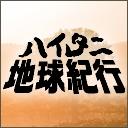 格闘ゲーム -ハイタニ地球紀行