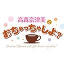 高森奈津美 -あみあみチャンネル『高森奈津美のP!ットイン★ラジオ』