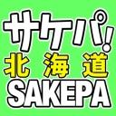 サケパ北海道