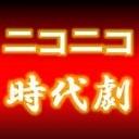 人気のテレビ動画 920本 -ニコニコ時代劇