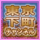 東京下町チャンネル
