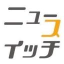 ロボット -ニュースイッチチャンネル