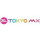 TOKYO MX 無料見逃しチャンネル