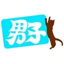 人気の「猫」動画 58,400本 -ねころび男子