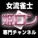 姫ロンチャンネル