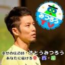 人気の「作家」動画 9,900本 -みつろうTV