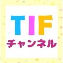 TIFチャンネル