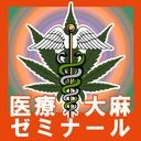 医療大麻ゼミナール