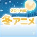 2016年冬アニメ 配信タイトル発表!