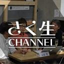 さく生チャンネル