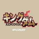 Video search by keyword NHK - キングダム 第2シリーズ