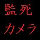 「監死カメラシリーズ」チャンネル