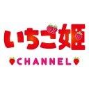 いちご姫チャンネル