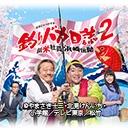釣りバカ日誌Season2 新米社員 浜崎伝助