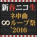 新春ニコ生 ネ申曲∞ループ祭