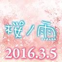 映画『桜ノ雨』チャンネル