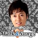 ミュージカルTalk&Songs