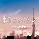 ちょこ -東京センチメンタル