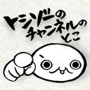 人気の「ゲーム」動画 43,145本 -トシゾーのチャンネルのとこ