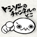 人気の「ゲーム」動画 6,100,980本 -トシゾーのチャンネルのとこ
