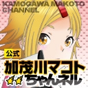 人気の「ω」動画 625,839本 -加茂川マコトチャンネル
