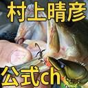村上晴彦公式チャンネル