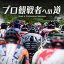 自転車 -プロ観戦者への道