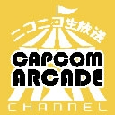 カプコンアーケードチャンネル