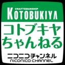 コトブキヤチャンネル
