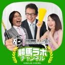 Video search by keyword データ - 競馬ラボチャンネル