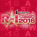 Cygames R-1ぐらんぷり2016
