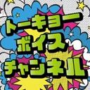 Video search by keyword アレンジ - トーキョーボイスチャンネル