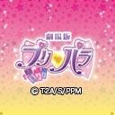 Popular ほのぼの Videos 892 -劇場版プリパラ みーんなあつまれ!プリズム☆ツアーズ