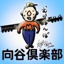 向谷倶楽部 #mmclub