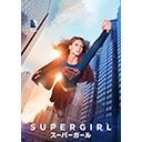 SUPERGIRL/スーパーガール<ファースト・シーズン>