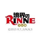 境界のRINNE(第2シリーズ)