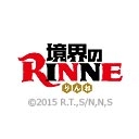 Video search by keyword 松岡禎丞 - 境界のRINNE(第2シリーズ)