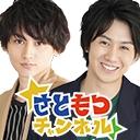 太田基裕・佐藤永典 さともつチャンネル