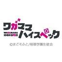 Video search by keyword 学生 - ワガママハイスペック