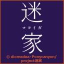 Video search by keyword 鈴木達央 - 迷家-マヨイガ-