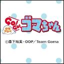 人気の「赤﨑千夏」動画 1,408本 -少年アシベ GO!GO!ゴマちゃん