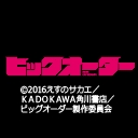 Video search by keyword 若本規夫 - ビッグオーダー