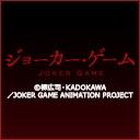 人気の「中井和哉」動画 952本 -ジョーカー・ゲーム
