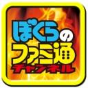 Video search by keyword アップ - ぼくらのファミ通チャンネル