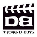チャンネルD-BOYS